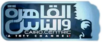 تردد-قناة-القاهرة-والناس